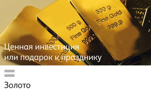 Золото от банка citadele