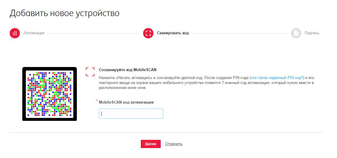 """На экране мобильного устройства появится 7-значный код - введите его в поле  """"Код активизации MobileSCAN"""" в интернет-банке. 77641bc50b9"""